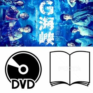 「G海峡」(2014年)DVDとパンフレット