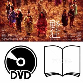 「野狂」(2016年)DVDとパンフレット