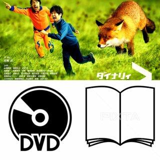 「ダイナリィ」(2017年) DVD とパンフレット