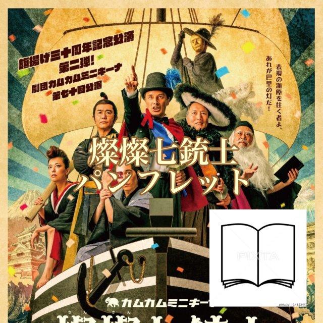「燦燦七銃士〜幕末エクスプレス1867〜」パンフレット