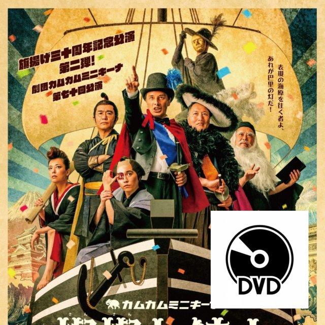 「燦燦七銃士〜幕末エクスプレス1867〜」DVD