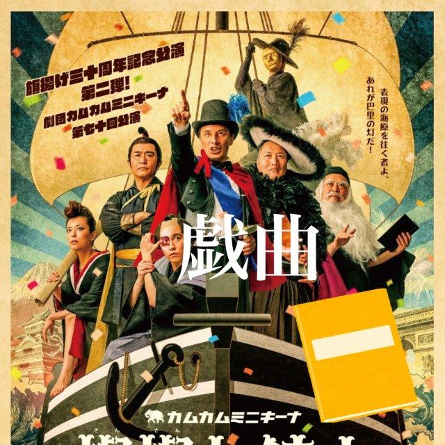 「燦燦七銃士〜幕末エクスプレス1867〜」戯曲