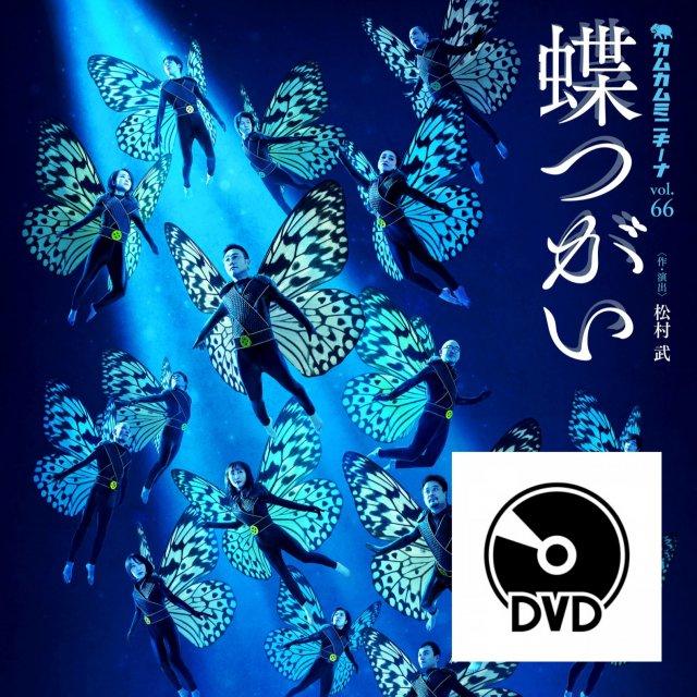 「蝶つがい」DVD (2018年)