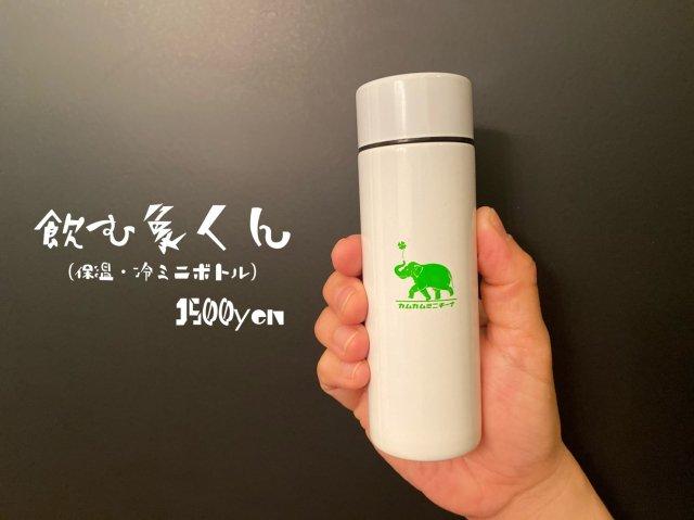 『飲む象くん』(保温・保冷ミニボトル)