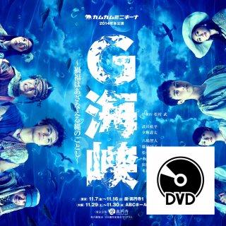「G海峡」(2014年)DVD