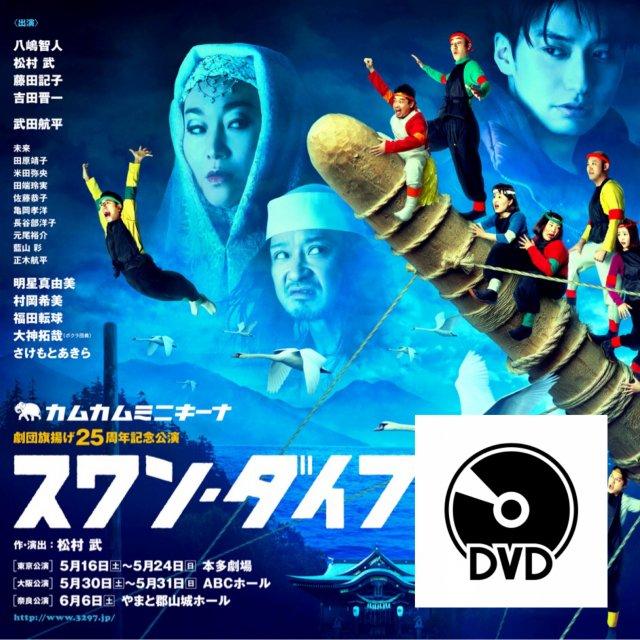 「スワン・ダイブ」(2015年)DVD