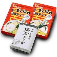 No.0010 函館の人気ラーメン店!生塩ラーメン(2箱)、ギョーザ(12個入タレ2袋)セット 【しお家】