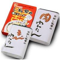 No.0011 生塩ラーメン(1箱)、肉ワンタン・えびワンタン(各12個入スープ1袋)セット 【しお家】