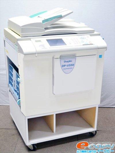 中古印刷機/PC印刷可DuploDP-U550カウンタ384906
