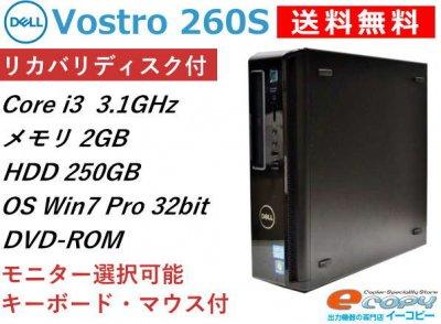 送料無料/中古パソコン/DELL Vostro 260S/win7 Pro/Core i3/HDD250GB/メモリ2G/デスクトップパソコン/デスクトップ…