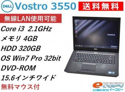 ☆売切れ☆送料無料/中古ノートパソコン/中古ノートブック/DELL(デル) VOSTRO3550 win7 Pro/Core i3/HDD320GB/メモリ4G/無線LAN機能…