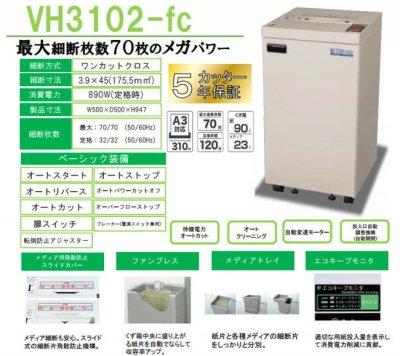 新品業務用シュレッダー/オリエンタル工業/ホワイトゴート(White Goat) VH3102-fc/最大細断枚数70枚