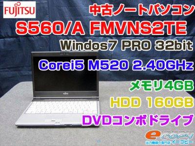 中古ノートパソコン富士通 S560/AFMVNS2TEDtoDリカバリ済み