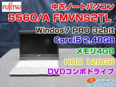 中古ノートパソコン富士通 S560/AFMVNS2TLDtoDリカバリ済み