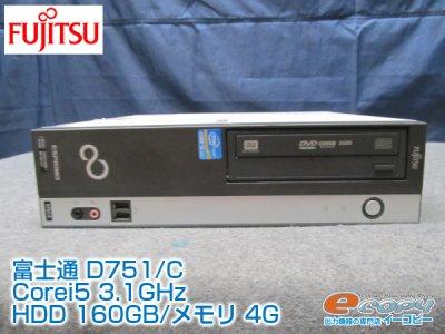 中古パソコン富士通D751/COS選択可