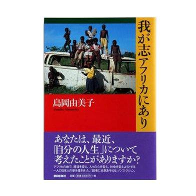 アフリカの本「我が志アフリカにあり」