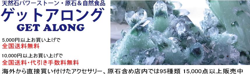 広島県福山市のパワーストーン・天然石販売店 ゲットアロング