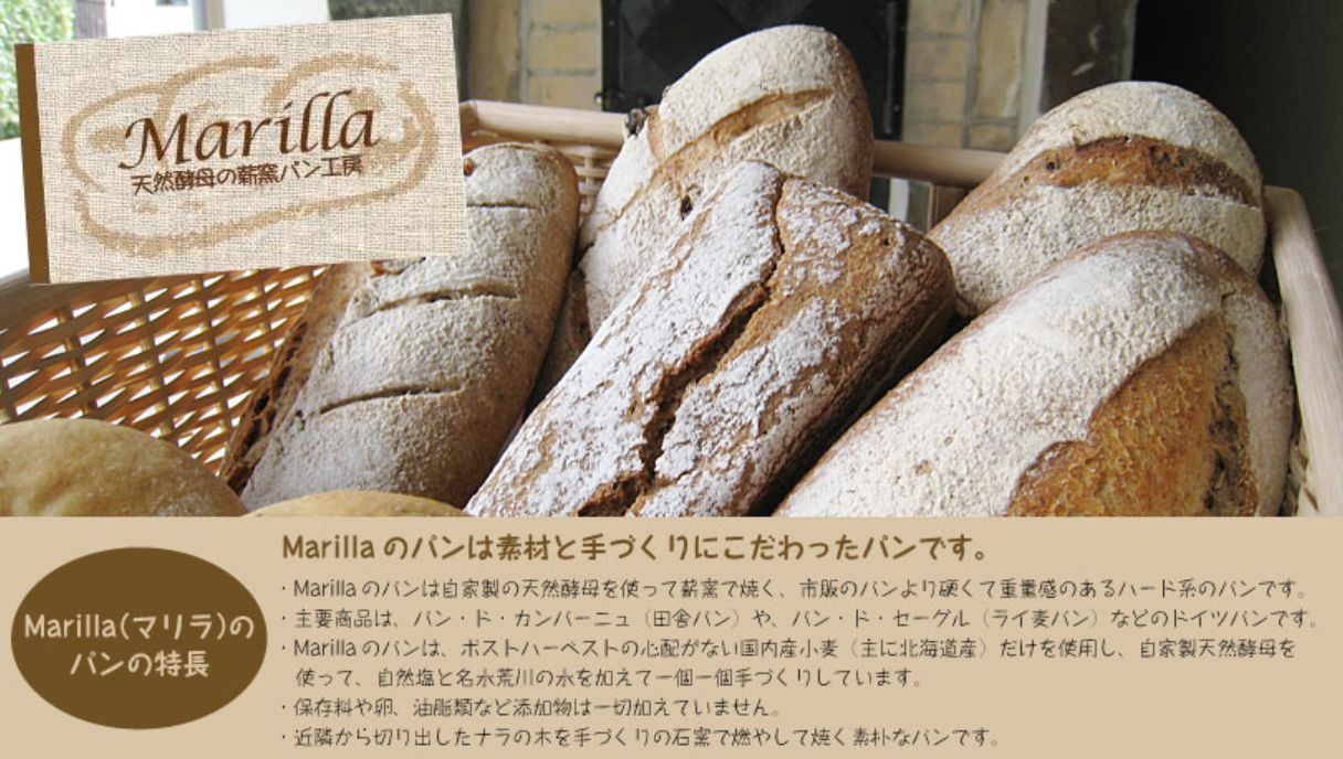 天然酵母パンの通販サイト「天然酵母の薪窯パン工房 マリラ」