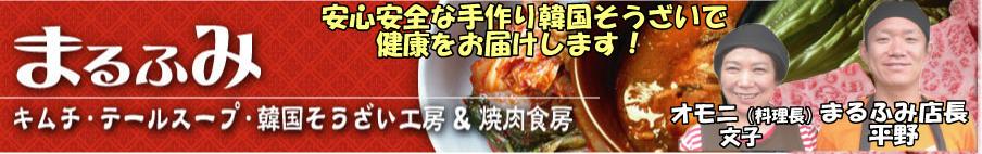 テールスープ キムチ 韓国そうざい工房 まるふみ