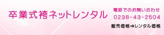 卒業式の袴を全国へ格安レンタル【卒業はかまネットレンタル】