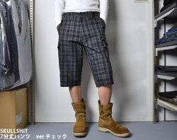 [ SKULLSHIT ] 3/4レングスパンツ / 3/4 length Pants - Check ver.