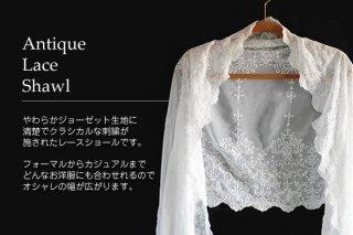 アンティーク刺繍レースショール【Inocente イノセント】