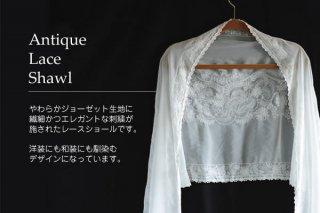 アンティーク刺繍レースショール【Kujaku 孔雀】