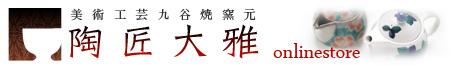 九谷焼の通販店【陶匠大雅】‖九谷焼の窯元です。和食器など販売中