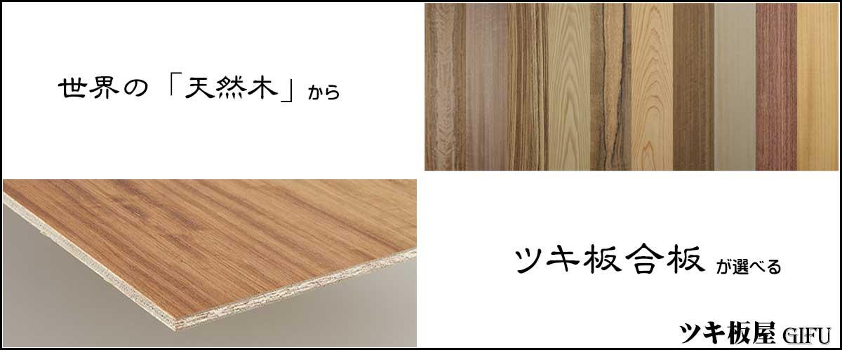 ツキ板合板の製造工場による直販サイト。お客様のニーズに合わせたオーダーメイドもツキ板合板1枚から承ります。| ツキ板屋GIFU