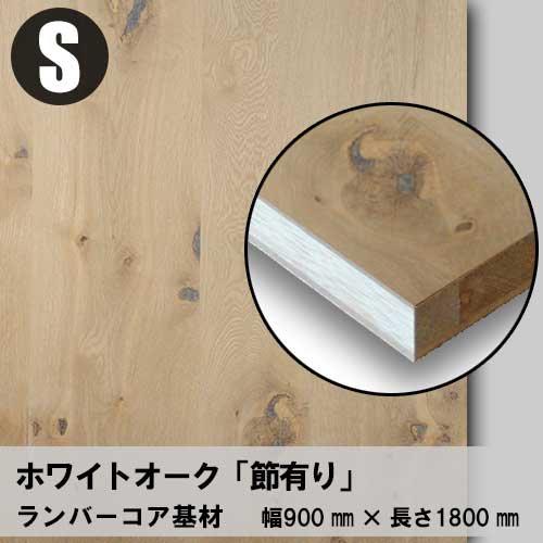 天然木のツキ板フリーボード【節有りオーク板目】S:900*1800(ツキ板+ランバーコア)
