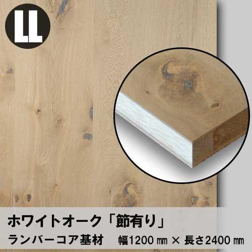 天然木のツキ板フリーボード【節有りオーク板目】LL:1200*2400(ツキ板+ランバーコア)