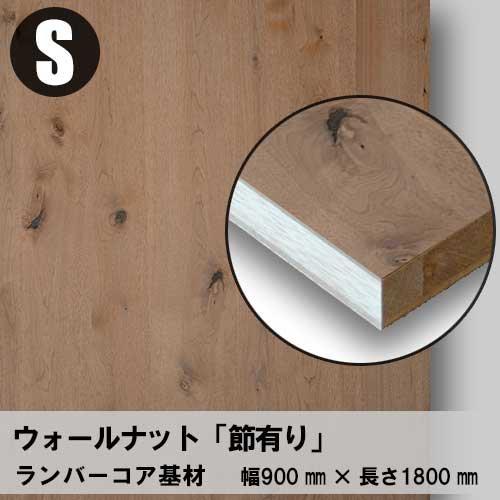 天然木のツキ板フリーボード【節有りウォールナット板目】S:900*1800(ツキ板+ランバーコア)