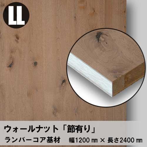 天然木のツキ板フリーボード【節有りウォールナット板目】LL:1200*2400(ツキ板+ランバーコア)