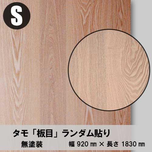 ランダム貼り【タモ板目】ツキ板合板S:920*1830