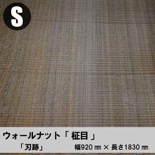 刃跡(はあと)【Wナット柾目】ツキ板合板/天然木化粧合板