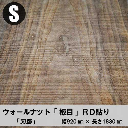 刃跡(はあと)【Wナット板目】ツキ板合板/天然木化粧合板