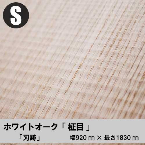 刃跡(はあと)【Wオーク柾目】ツキ板合板/天然木化粧合板
