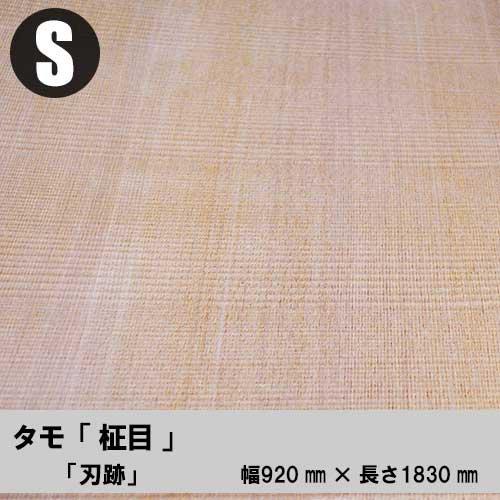 刃跡(はあと)【タモ柾目】ツキ板合板/天然木化粧合板