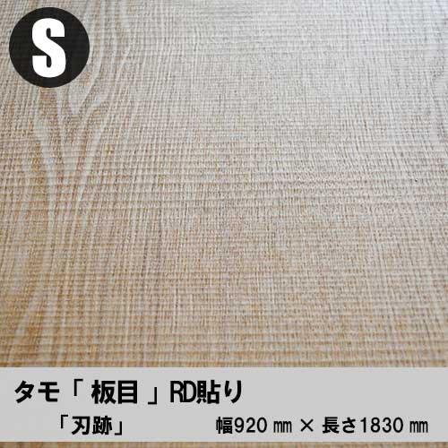 刃跡(はあと)【タモ板目】ツキ板合板/天然木化粧合板