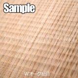 刃跡(はあと)【サンプルセット】ツキ板合板/天然木化粧合板