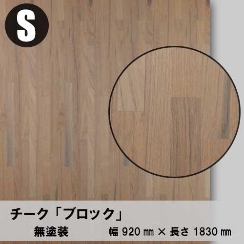 天然木のツキ板合板【チークブロック】S:920*1830(天然木化粧合板/練り付け合板)