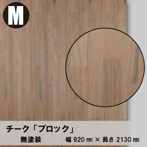 天然木のツキ板合板【チークブロック】M:920*2130(天然木化粧合板/練り付け合板)