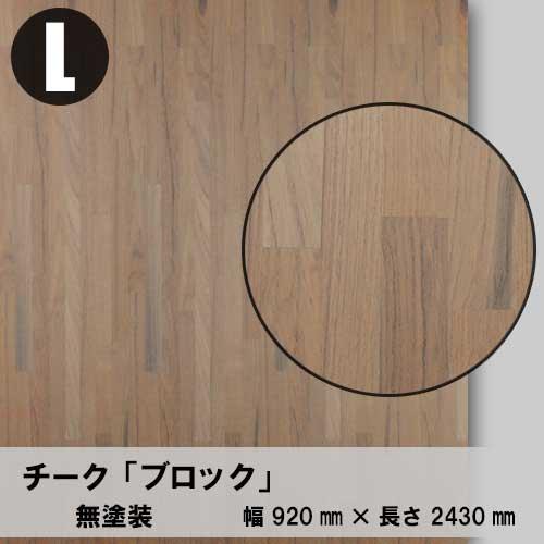 天然木のツキ板合板【チークブロック】L:920*2430(天然木化粧合板/練り付け合板)