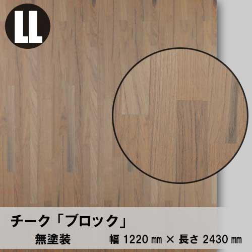 天然木のツキ板合板【チークブロック】LL:1220*2430(天然木化粧合板/練り付け合板)
