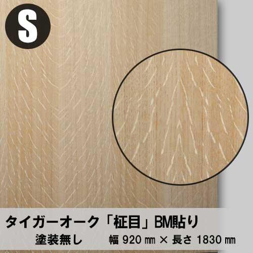天然木のツキ板合板【タイガーオーク柾目】S:920*1830(天然木化粧合板/練り付け合板)