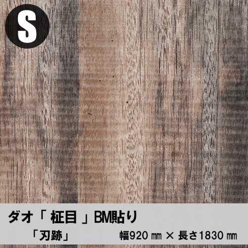 刃跡(はあと)【ダオ柾目】ツキ板合板/天然木化粧合板