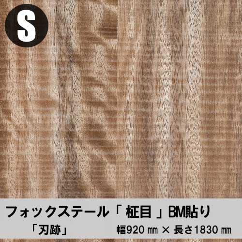 刃跡(はあと)【フォックステール柾目】ツキ板合板/天然木化粧合板