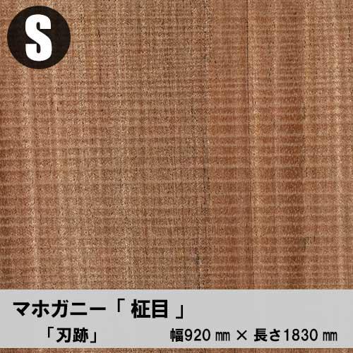刃跡(はあと)【マホガニー柾目】ツキ板合板/天然木化粧合板