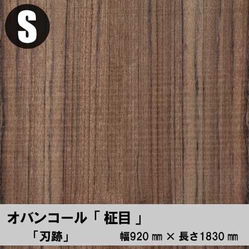 刃跡(はあと)【オバンコール柾目】ツキ板合板/天然木化粧合板