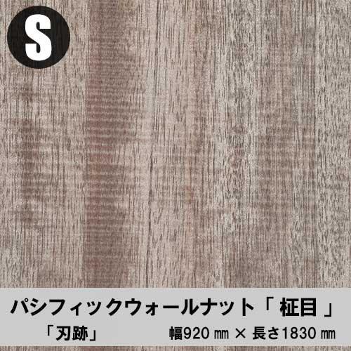 刃跡(はあと)【パシフィックWナット柾目】ツキ板合板/天然木化粧合板